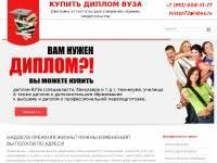 Купить диплом в Красноярске Купить диплом быстро с гарантией Купить диплом в Красноярске Купить диплом образца в Красноярске Лучшие цены и качество