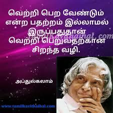 Abjabdul Klam Quotes In Tamil Abj Abdul Kalam Kalam Quotes