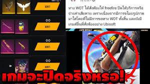FreeFire ด่วนฟีฟายจะปิดเกมจริงไหม!! มีคำตอบ  🎉+กิจกรรมสายฟรีรับของยกเซิร์ฟ!💎 - YouTube