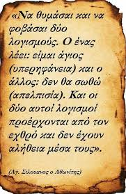best Ορθοδοξία images orthodox icons catholic  progressivism educational philosophy essay progressivism and philosophy essay progressivism and philosophy it has often been said that it takes a whole