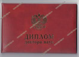 Купить диплом доктора наук в москве без предоплаты  Купить диплом доктора наук