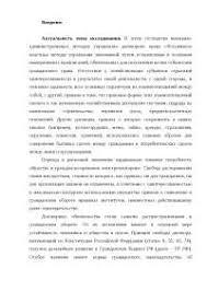 Гражданско правовые обязательства по осуществлению  Гражданско правовые обязательства по осуществлению предпринимательской деятельности диплом 2010 по теории государства и права скачать