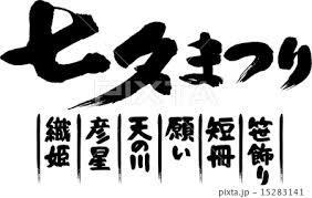 七夕まつり 織姫彦星天の川願い短冊笹飾りのイラスト素材
