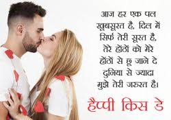 hot romantic happy kiss day shayari in hindi