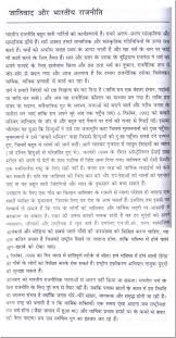 essay on corruption in related essays essay on corruption a social diseases in hindi essay on