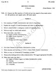 question paper public administration b a nd  question paper public administration 2013 2014 b a 2nd year syba