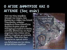 Image result for εικόνες Αγιος Δημήτριος Θεσσαλονικης