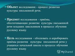 Презентация на тему Презентация к защите дипломной работы на  2 Объект исследования