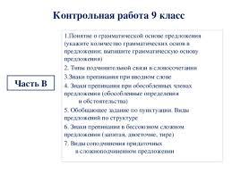 Городская контрольная работа по русскому языку для обучающихся х  Контрольная работа 9 класс 1 Понятие о грамматической основе предложения укажите количество грамматических основ