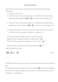 Теоретическая часть Алгоритмы на Графах курсовая по русской  Это только предварительный просмотр