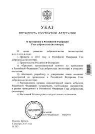 Главная страница Указ Президента Российской Федерации