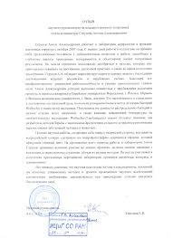 Защиты ИЦиГ  Автореферат · Отзыв научного руководителя