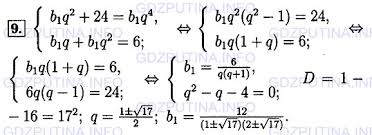 Домашняя контрольная работа номер № вариант ГДЗ по Алгебре  Фото решения 1 Домашняя контрольная работа номер 4 №9 вариант 2 из ГДЗ