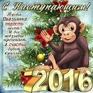 Открытки с наступающим новым годом 2017 обезьяны скачать