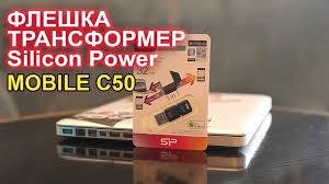 <b>Silicon Power mobile c50</b> Флешка трансформер !! - YouTube