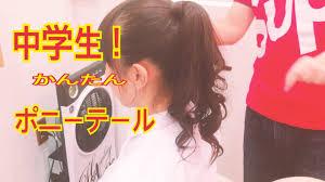女子中学生ポニーテール巻き髪のやり方かんたんカールhairstyle Youtube