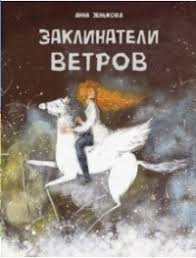 <b>Заклинатели</b> ветров, Зенькова А.. Детская <b>художественная</b> ...