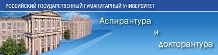 Порядок утверждения темы кандидатской диссертации РГГУ РУ