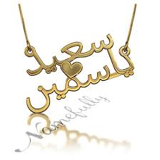 arabic couple name necklace in 18k solid yellow gold said yasmine namefactory