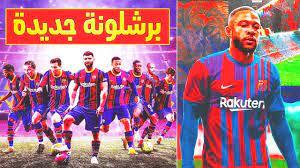 نادى برشلونة الجديد جاهز لابهار عالم كرة القدم لموسم 2021/22 - YouTube