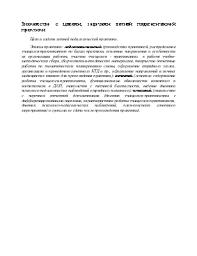 Знакомство с целями задачами летней педагогической практики  Знакомство с целями задачами летней педагогической практики Перечень отчётной документации