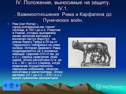 Презентация на тему Презентация магистерской диссертации Первая  6 iv Положения выносимые на защиту