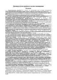 Гражданско правовой договор найма жилого помещения диплом по  Договор купли продажи жилого помещения диплом по теории государства и права скачать бесплатно государственный Российская