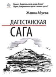 <b>Дагестанская сага</b>. Книга I - <b>Жанна Абуева</b>, купить или скачать ...