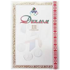 Открытки грамоты наклейки Каталог товаров Магазины  Диплом 3 ей степени спортивный
