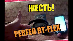 ЖЕСТЬ! Беспроводные <b>Наушники Perfeo</b> BT-FLEX [Обзор ...