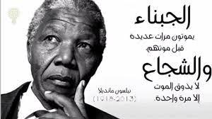 نيلسون مانديلا رمز السلام العالمي - جريدة عالم التنمية