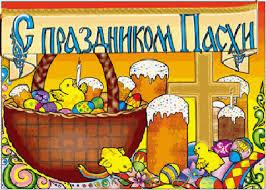 Сочинение на тему Пасха Сочинение и анализ произведений  Как моя семья празднует праздник Пасха