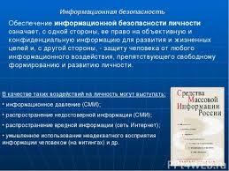 Курсовик КУРСОВАЯ РАБОТА по дисциплине Теория государства и  Курсовая работа на тему безопасность личности