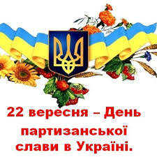 Картинки по запросу покладання з нагоди дня партизанської слави
