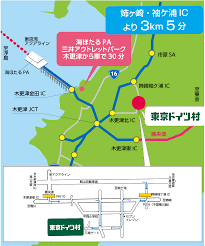 東京 ドイツ 村 アクセス