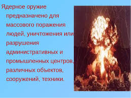 Реферат на тему Последствия ядерных взрывов и аварий на АЭС  Реферат на тему атомный взрыв и его последствия