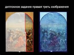 кафедра реставрации живописи института имени И Е Репина Защита  Второй частью дипломного задания Чжоу Чжи была реставрация темперной живописи выполняемая им парралельно с реставрацией картины
