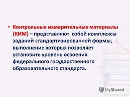 Презентация на тему ЕГЭ На повестке дня Анализ административных  6 Контрольные измерительные