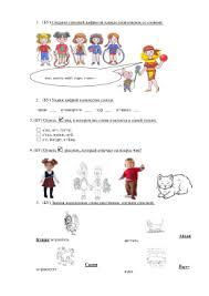 Краевые контрольные работы класс 1 БУ Соедини стрелкой цифры на одежде спортсменок со словами 2