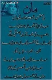 best maa images urdu poetry punjabi poetry and  maa ❤ a h