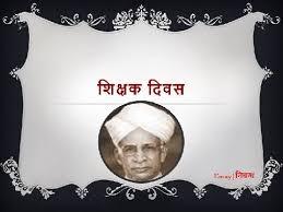 hindi essay on teachers day शिक्षक  hindi essay on teachers day 5 शिक्षक दिवस पर निबंध