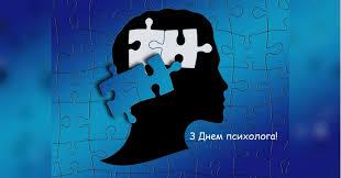 День психолога 2020 – картинки, поздравления, открытки, смс - «ФАКТЫ»