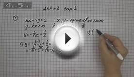 Комплексная Контрольная Работа Класс Как написать контрольную  Домашняя контрольная работа № 3 Вариант 2 Задание 7