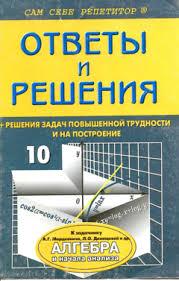 ГДЗ класс Решебники Ответы Готовые Домашние Задания Алгебра 10 Мордкович 2004