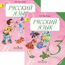 Система Л В Занкова учебная литература купить книги с  3 класс комплект из 2 книг