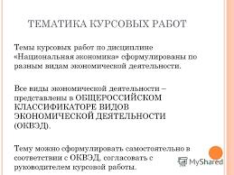 Презентация на тему Н АЦИОНАЛЬНАЯ ЭКОНОМИКА Установочная лекция  6 ТЕМАТИКА КУРСОВЫХ РАБОТ Темы