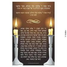 candle lighting prayer brachah shabbat candle lighting prayer prayer after shabbat candle lighting shabbat candle lighting