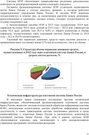 Платежная система Банка России Краткий обзор по состоянию на г  В системе МЭР переводы осуществляются в течение дня за исключением расчетов между регионами расположенными