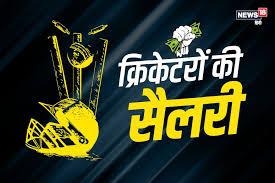 Image result for भारतीय क्रिकेटरों की नई सैलरी लिस्ट घोषित, जा