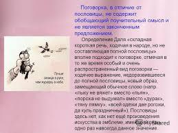 Презентация на тему Презентация Русские пословицы и поговорки  7 Поговорка в отличие от пословицы